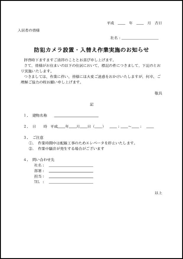 防犯カメラ設置・入替え作業実施のお知らせ 022