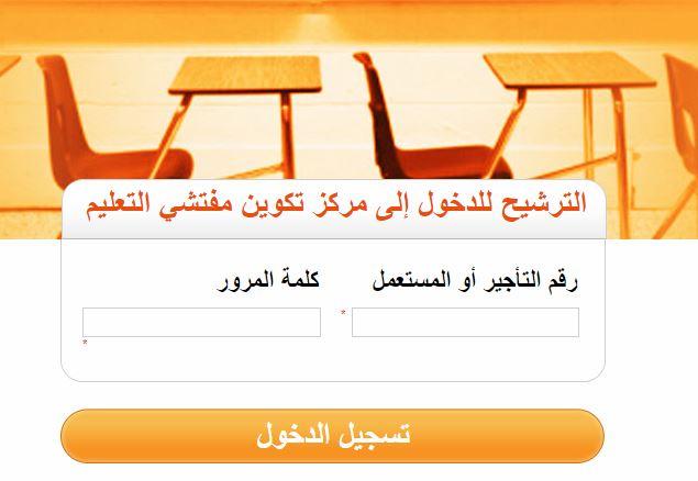 كيفية الدخول إلى البوابة الإلكترونية لمركز تكوين مفتشي التعليم و تعبئة طلب الترشيح