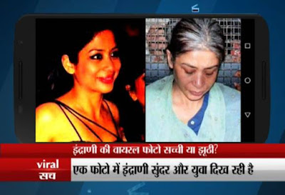 At 44, Indrani Mukerjea jailed for nearly a year, for the murder of her daughter Sheena Bora, looks beyond her years.  A  photo of hers which has been circulating, showing her in gray hair is proved to be authentic.  ABP Live spoke to photographer Omkar Devnekar to confirm that there was no photoshop in this photo, which has gone viral.