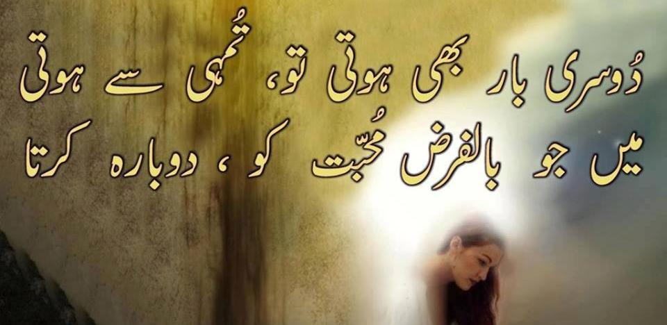 Sad Quotes Wallpapers In Urdu Urdu Poetry 2 Lines Urdu Shayari New Collection