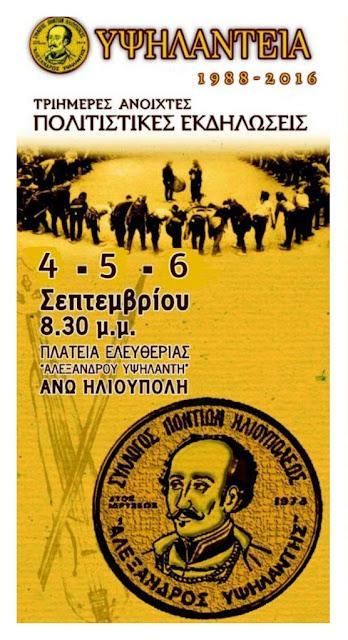"""""""Υψηλάντεια 2016"""" - Πολιτιστικές εκδηλώσεις από τον """"Αλέξανδρο Υψηλάντη"""" Ηλιούπολης"""