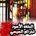 """الملف الأسود لجرائم ومجازر قائد الإنقلاب الدموي الفاشي """" السيسي وعصابته المجرمة """""""