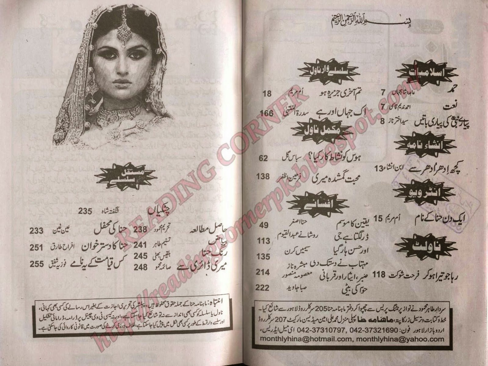 Aanchal Digest December 2014 Pdf