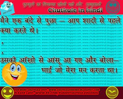 HINDI CHUTLULE