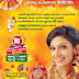Chungath jewellery kollam onam advertisements