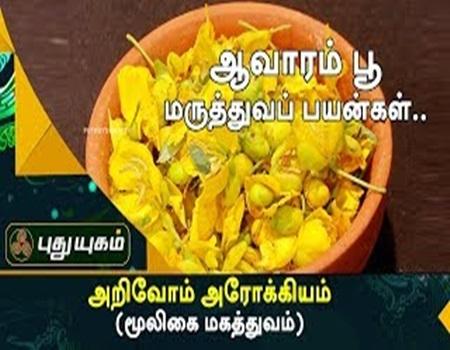 Maruthuvam Palangal 21-09-2017 Puthuyugam Tv
