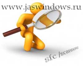 Проверка целостности системных файлов windows sfc /scannow.