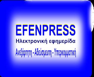 Η EFENPRESS