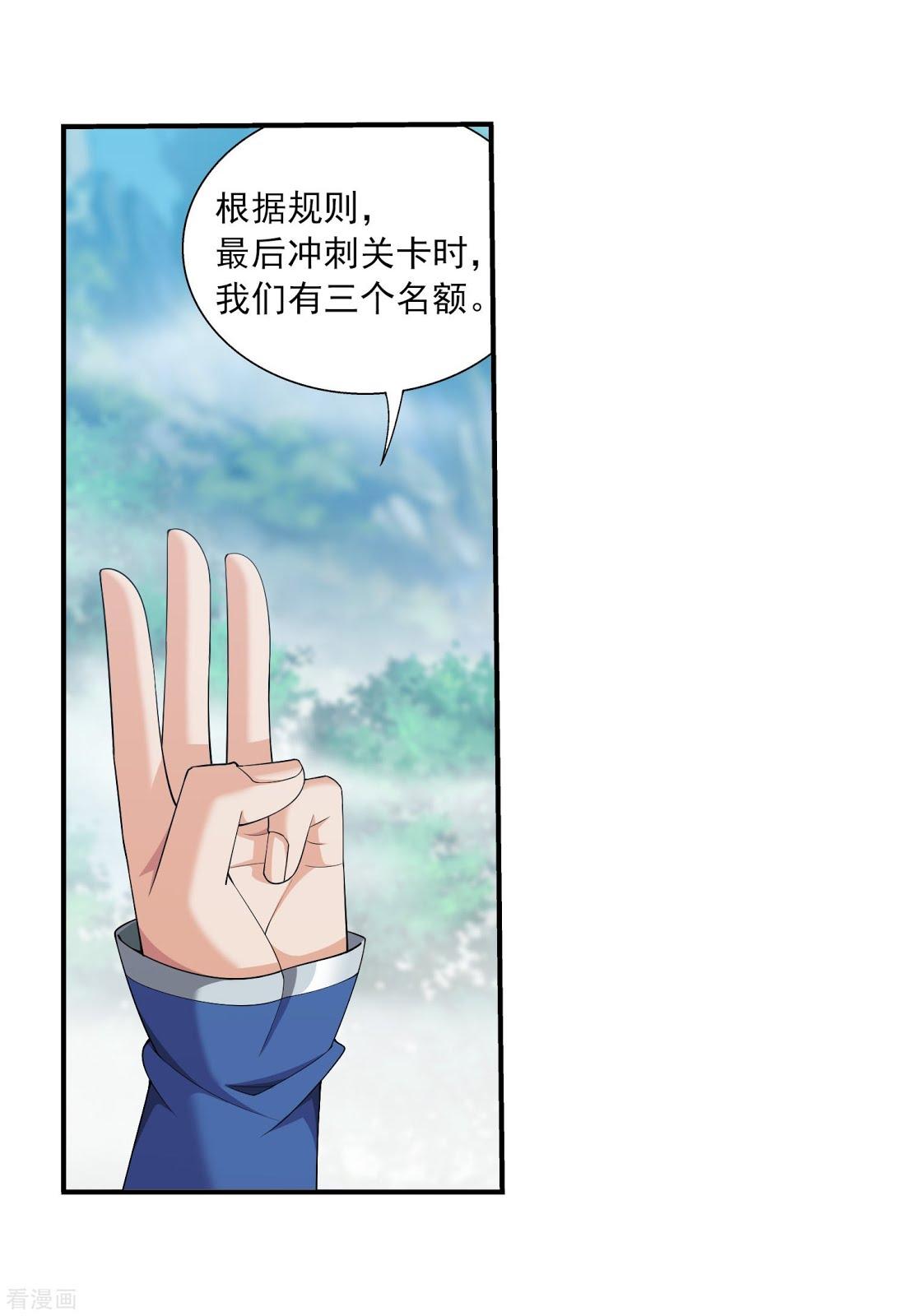 大主宰: 363話 決戰,天榜第三! - 第29页