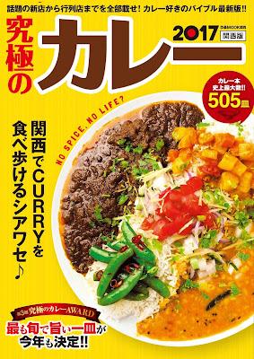 [Manga] 究極のカレー2017関西版 [Kyukyoku no kare Kansaiban.2017] Raw Download
