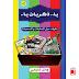 تحميل كتاب يا ذكريات يا pdf وائل غنيمي