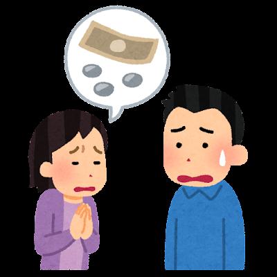 お金をせびる人のイラスト(女性から男性)