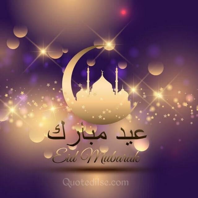 eid mubarak in arabic
