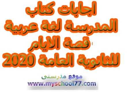 اجابات كتاب المدرسة لغة عربية – قصة الايام - للثانوية العامة 2020