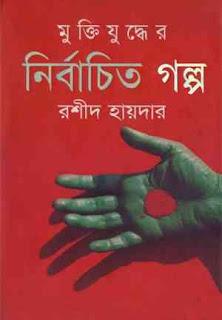 মুক্তিযুদ্ধের নির্বাচিত গল্প - রশীদ হায়দার Muktiyuddher Nirbachita Galpa by Rashid Haidar pdf