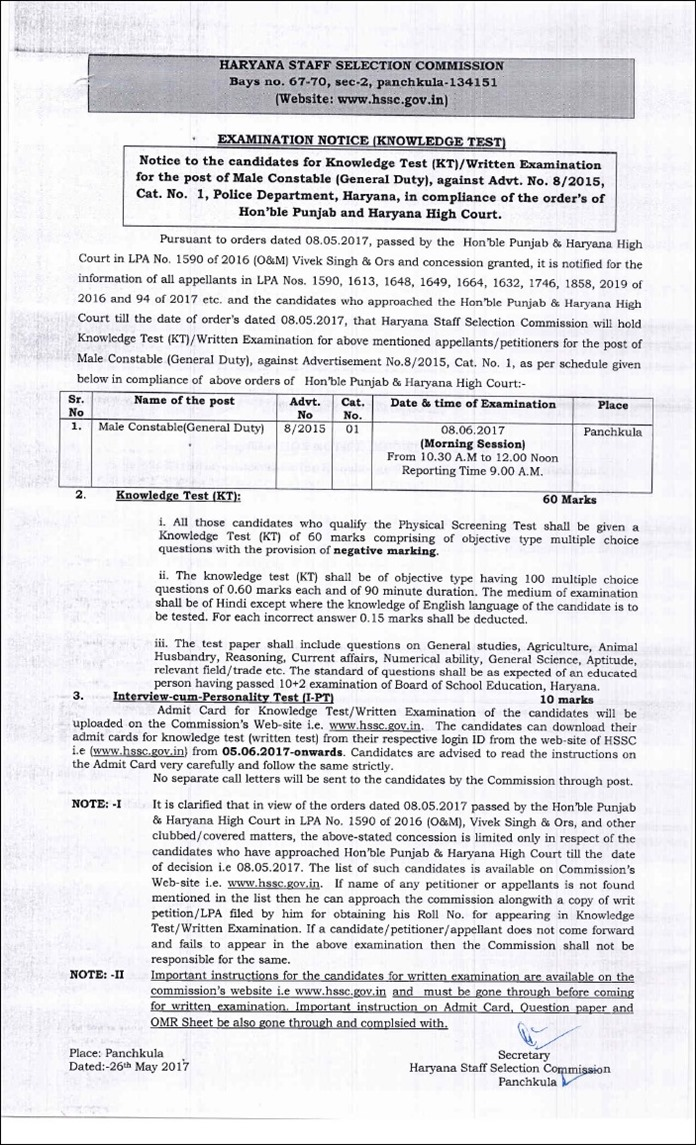 Hssc mandi supervisor exam date and admit card release date notified check here 14 05 2017 absentee notice for the post of ldc