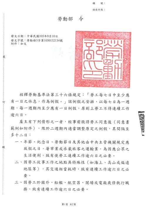 105年9月1日以勞動條3字第1050132134號令