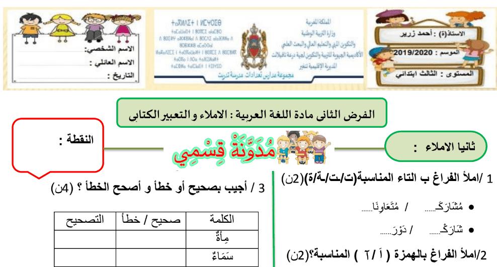 فرض رقم 2 العربية التربية الإسلامي السنة الثالثة