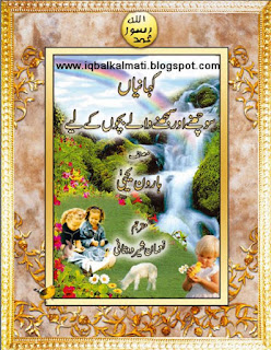 Urdu Stories Urdu Kahaniyan PDF Book