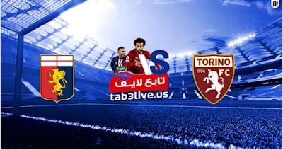 مشاهدة مباراة تورينو وجنوى بث مباشر بتاريخ 16-07-2020 الدوري الايطالي