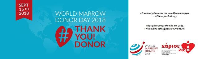 Άρτα: Παγκόσμια Ημέρα Δότη Μυελού Των Οστών Δράσεις Στην Αρτα