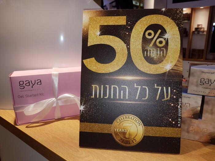 גאיה קוסמטיקס Gaya Cosmetics חוגגת 7 שנים עם 50% הנחה!