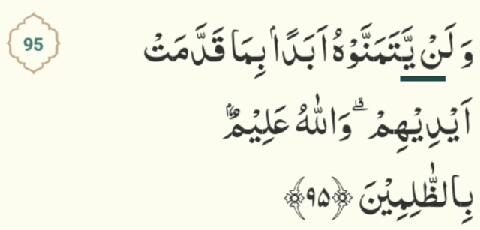 contoh bacaan idgham bighunnah dalam surah al baqarah