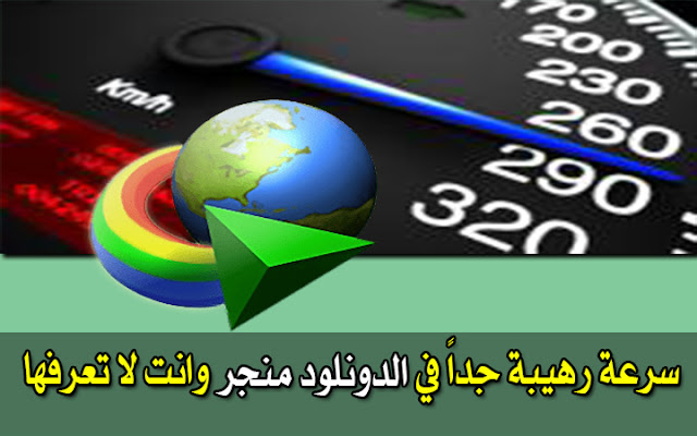 Speed Up Internet Download Manager