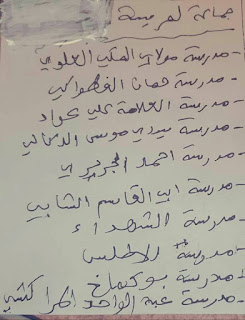 مديرية سلا:لائحة بأسماء المؤسسات الشاغرة حسب الجماعات