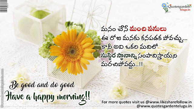 Happy morning Quotes in Telugu