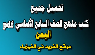 تحميل المنهج اليمني الدراسي للصف السابع pdf