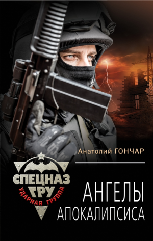 Анатолий Гончар. Ангелы апокалипсиса