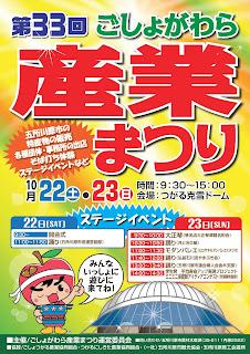 Goshogawara Industry Festival 2016 poster 平成28年 第33回ごしょがわら産業まつり ポスター Sangyou Matsuri