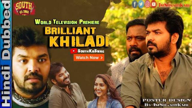 Jarugandi (Brilliant Khiladi) Hindi Dubbed Full Movie Download - Brilliant Khiladi movie in Hindi Dubbed new movie watch movie online website Download