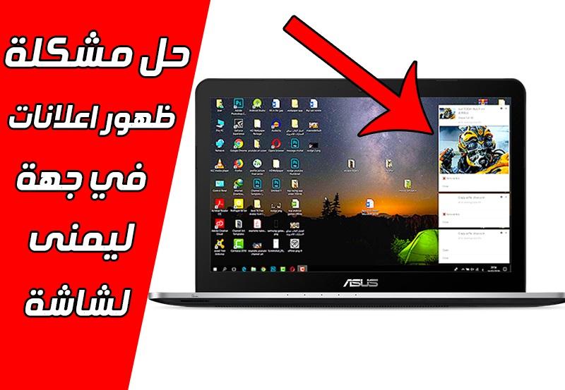 حل مشكلة ظهور اعلانات المواقع تلقائيا في جهة اليمنى لشاشة ويندوز 10