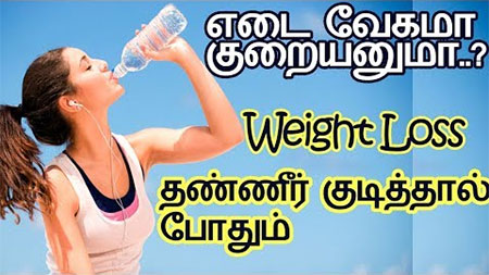Weight Loss | Tamil health tips 31-08-2017