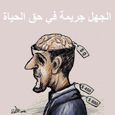 Risultati immagini per الجهل والسفاهة