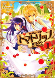 [Manga] トマトリップ 第01巻 [Tomato Lip Vol 01], manga, download, free