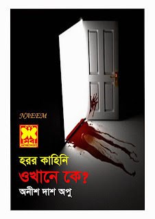 Okhane Ke Bengali PDF