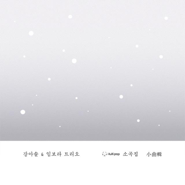 [Single] Kang A Sol, Im Bora – 강아솔, 임보라 트리오 소곡집 Part 1