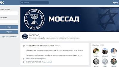 La página del Mossad (servicio de inteligencia israelí) en la red social rusa Vkontakte.