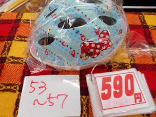 中古品のヘルメットは53㎝~57㎝   590円です。