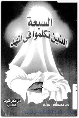 السبعة الذين تكلموا في المهد - مصطفى مراد