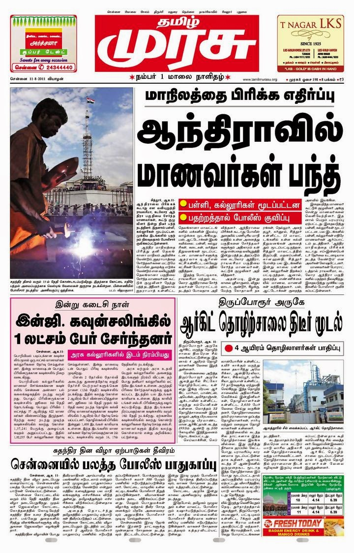 Images of Today Newspaper In Tamil - #rock-cafe
