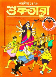 Bengali Black Magic Ebook