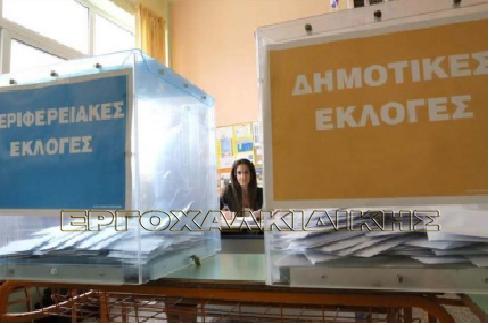 Άνοιξε η πλατφόρμα «Μάθε πού ψηφίζεις» εν όψει αυτοδιοικητικών εκλογών