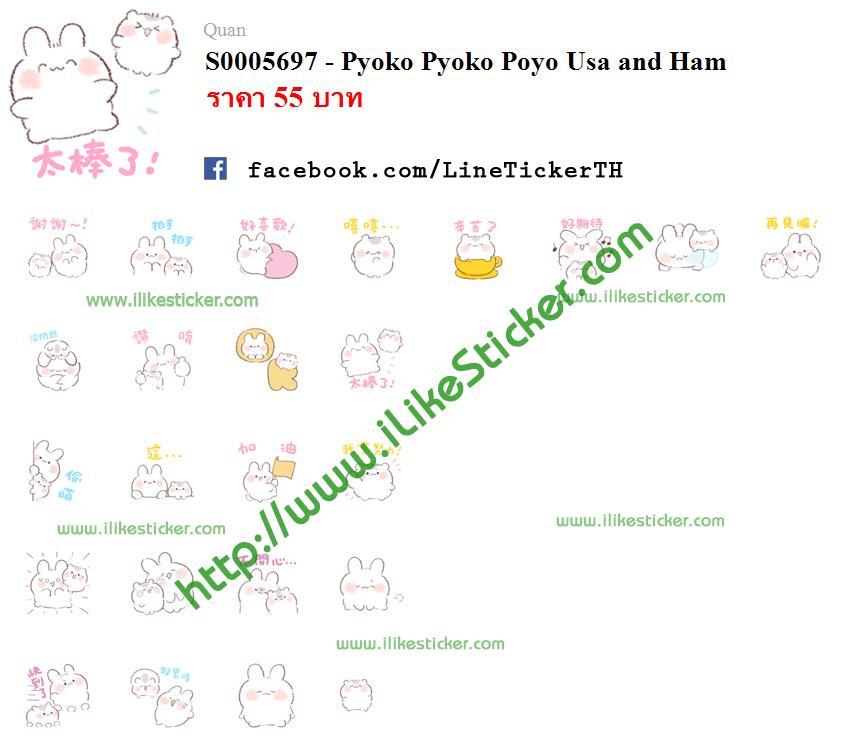 Pyoko Pyoko Poyo Usa and Ham