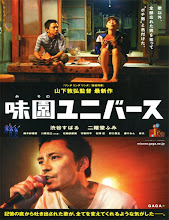 Misono Universe (La La La at Rock Bottom) (2015)