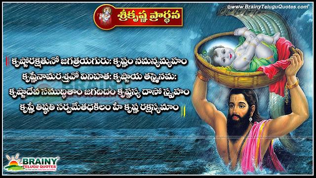 krishna mantra in Telugu,krishna mantra for success,krishna mantra for love,lord krishna mantra for success,most powerful krishna mantra,lord krishna mantra in sanskrit,krishna mantra for attraction,shri krishna mantra mp3,Popular Mantras, Hymns & Quotes for Lord Krishna,lord krishna prayer,krishna prayer in telugu,krishna prayer mantra,lord krishna mantras,krishna prayer songs,lord krishna prayers in malayalam,lord krishna prayers for marriage