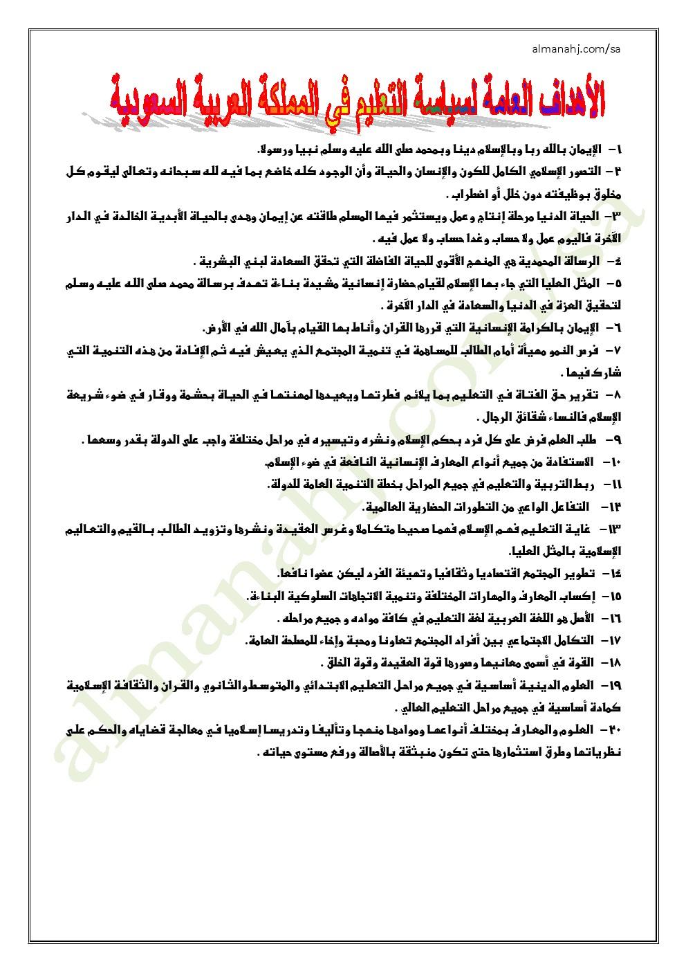 سياسة التعليم في المملكة العربية السعودية pdf